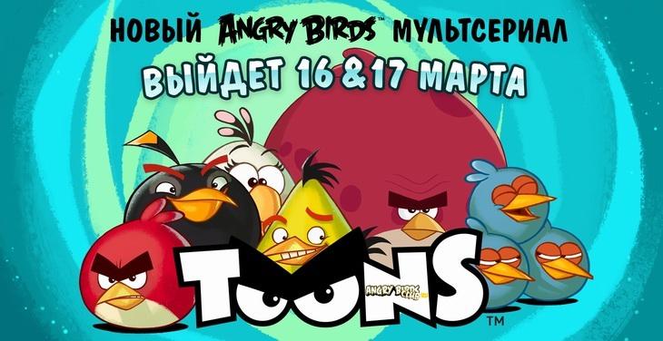 Анонсирован мультфильм Angry Birds Toons