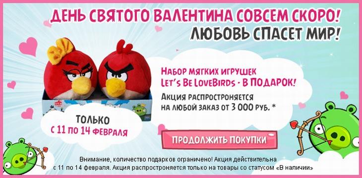 Акция ко дню св. Валентина на AngryBirds.Ru