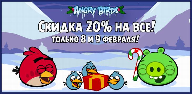 Скидка 20% на все товары в магазине shop.AngryBirds.ru