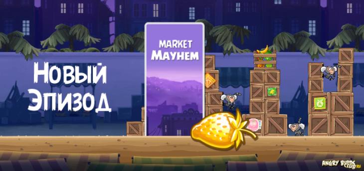 Новый эпизод Market Mayhem в Angry Birds Rio