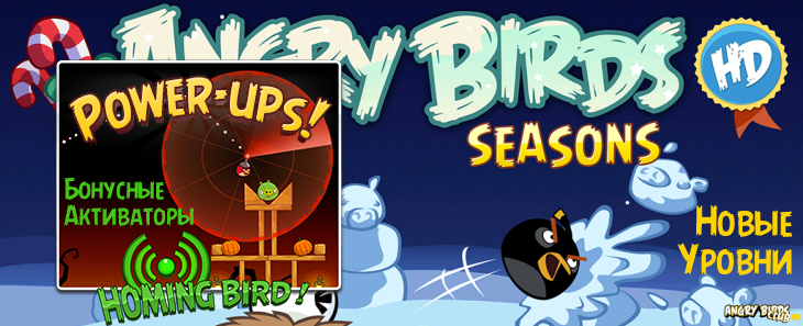 Обновилась Angry Birds Seasons