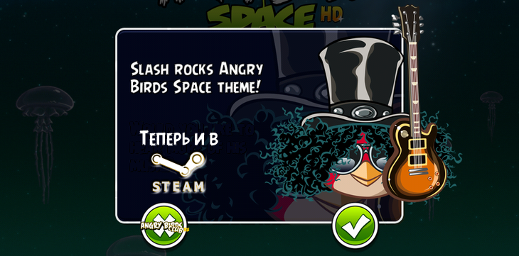 Slash исполнил тему Angry Birds Space