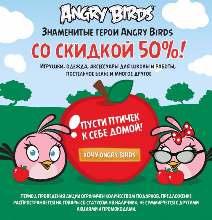 Распродажа Shop.AngryBirds.ru - подробные условия