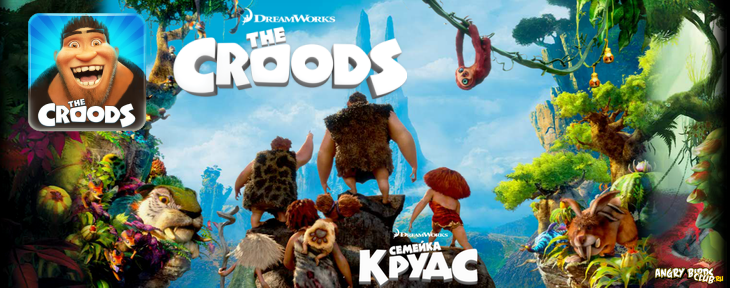 Новая игра от Rovio по мотивам мультфильма Семейка Крудс выйдет 14 марта