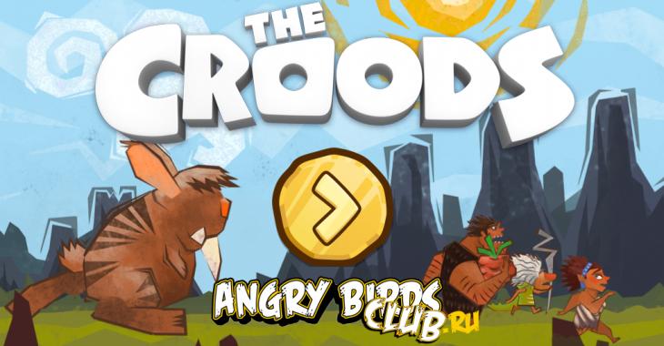 The Croods: Обзор игры Семейка Крудс