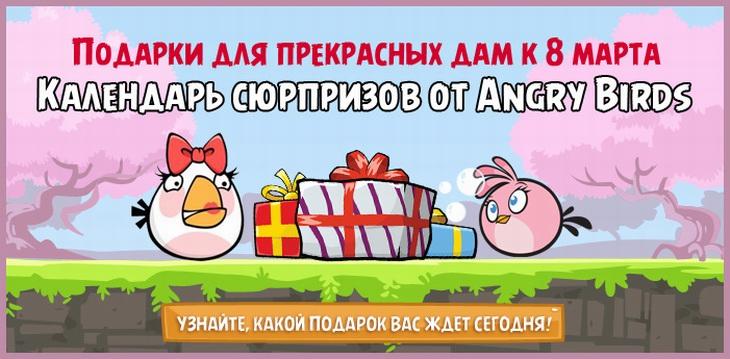 Подарки на 8 марта от магазина Angry Birds!