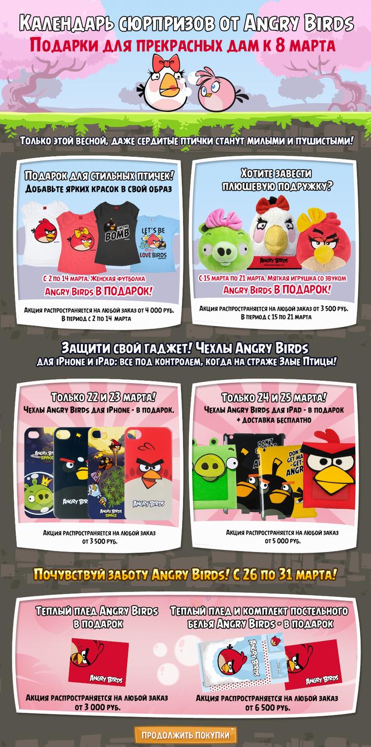 Мартовские подарки от shop.angrybirds.ru