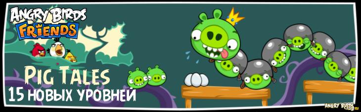 Обновилась Angry Birds Friends: вторая часть Pig Tales