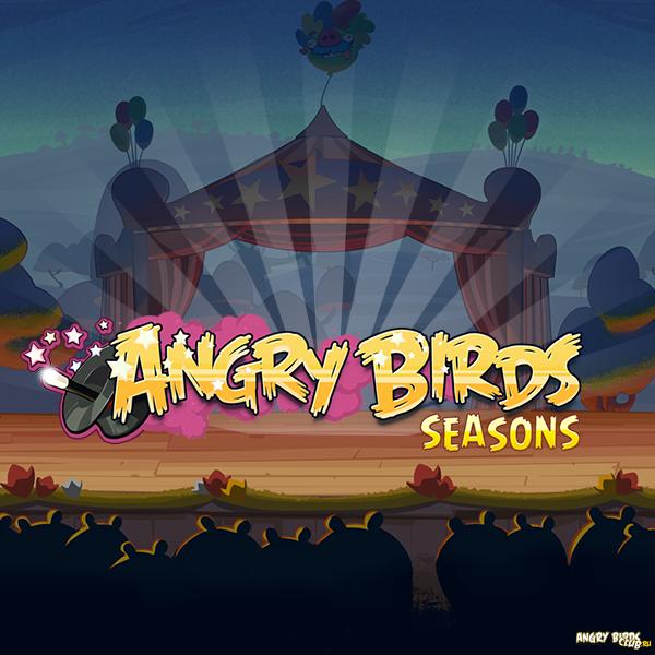 Тизер Angry Birds Seasons Цирковое Обновление