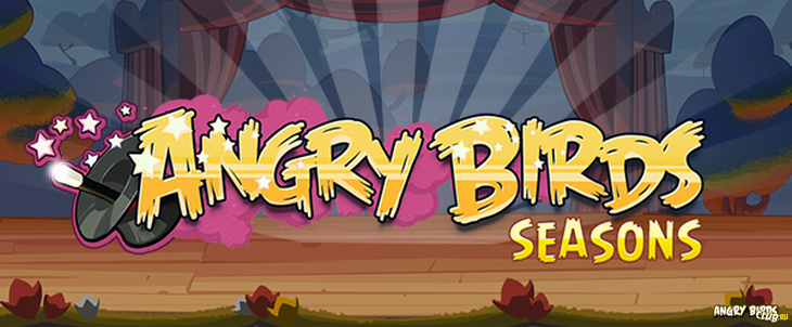 Обновление Angry Birds Seasons посветят цирку
