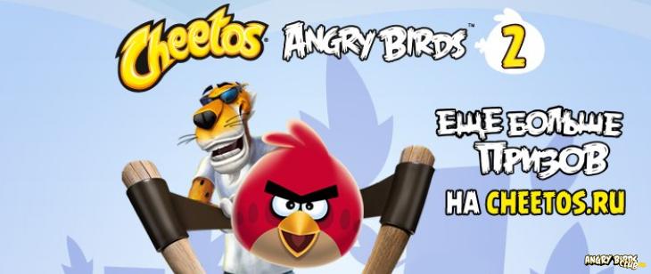 Онлайн игра с призами Cheetos Angry Birds 2