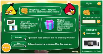 Cheetos Angry Birds 2 - Краткие правила игры