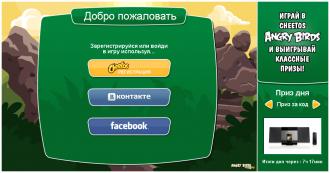 Cheetos Angry Birds 2 - Вход через соцсети