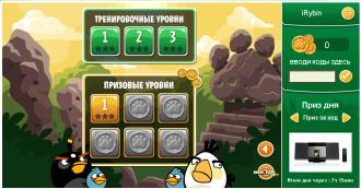 Cheetos Angry Birds 2 - Главное меню