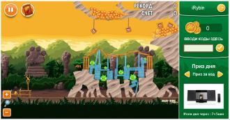 Cheetos Angry Birds 2 - Уровень 3 (тренировочный)