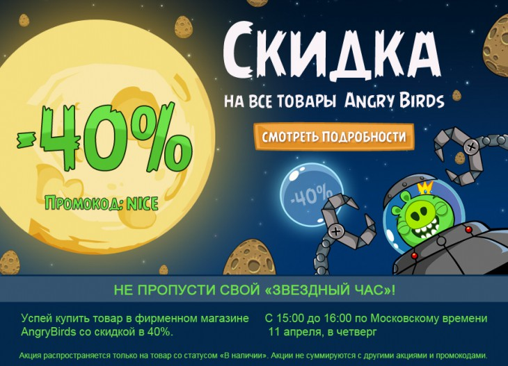 """Подробности акции """"Скидка 40%"""""""