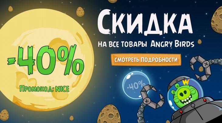 Скидка 40% всего 1 час в Shop.Angrybirds.ru