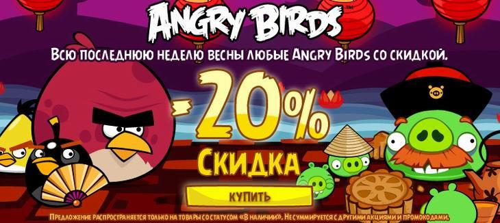 20% скидка последнюю неделю весны в shop.AngryBirds.ru