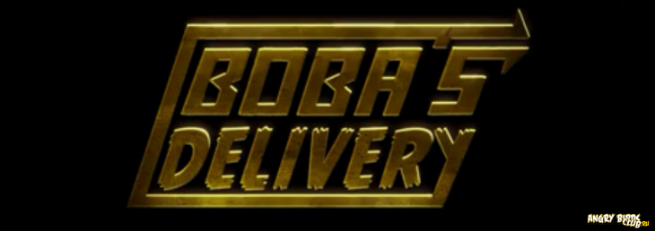 Angry Birds Star Wars тизер Boba's Delivery