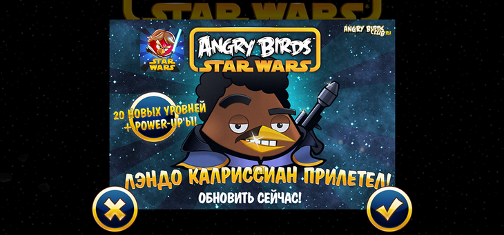 Вышло обновление Angry Birds Star Wars - Cloud City