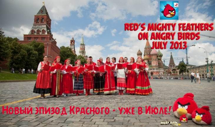 Красный на Красной Площади