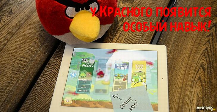 Angry Birds - Красный получит способность!