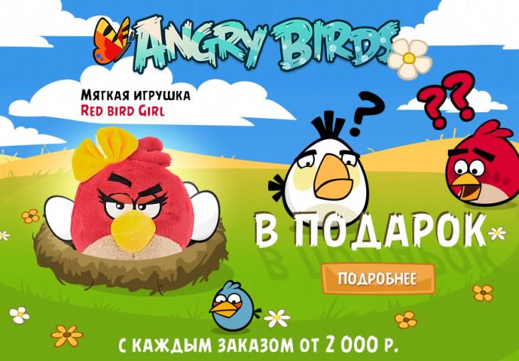 """Подробности акции """"Red Girl Bird в подарок!"""""""