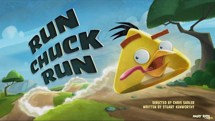 Тизер Angry Birds Toons 20 Run Chuck Run