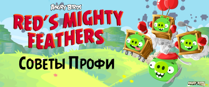 Советы и секреты Angry Birds Red's Mighty Feathers