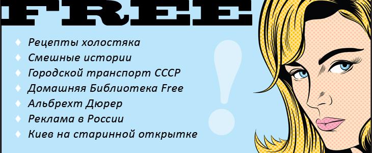 Обзор бесплатных программ на iOS
