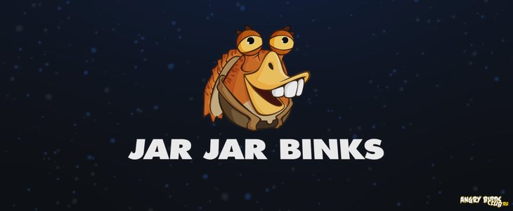 Герои Angry Birds Star Wars II - Повстанцы