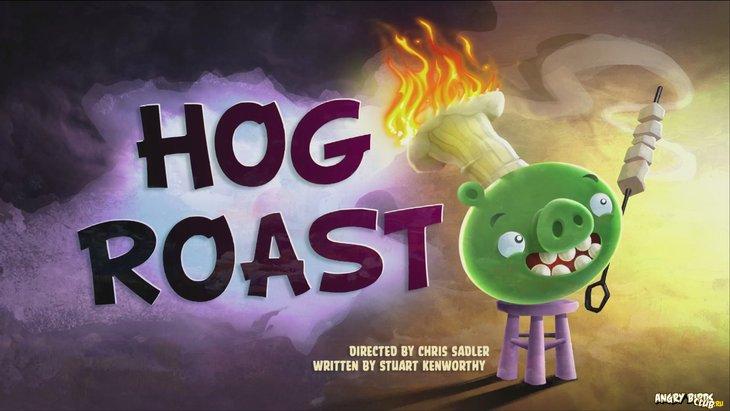 Тизер Angry Birds Toons 24 Hog Roast