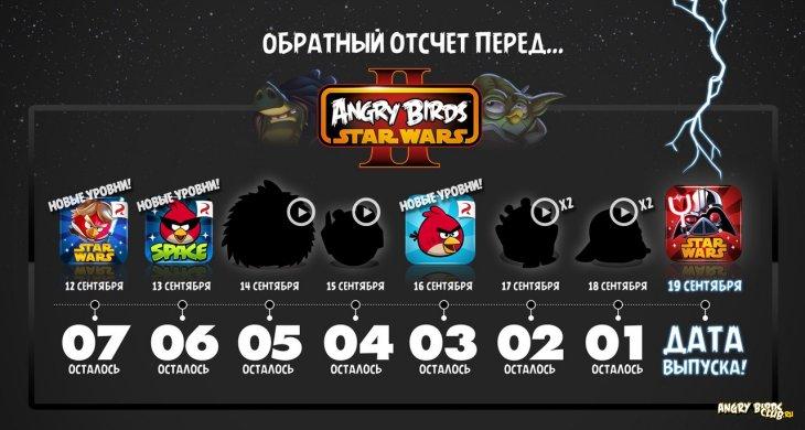 Обратный отсчёт до запуска Angry Birds Star Wars II
