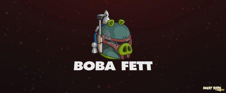 Персонажи Angry Birds Star Wars II: Боба Фетт