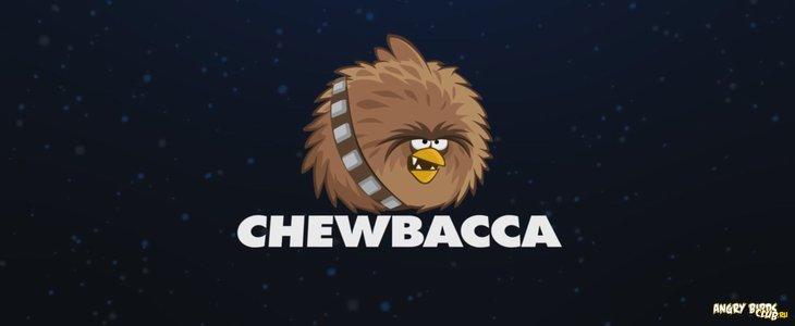 Герои Angry Birds Star Wars II - Чубакка