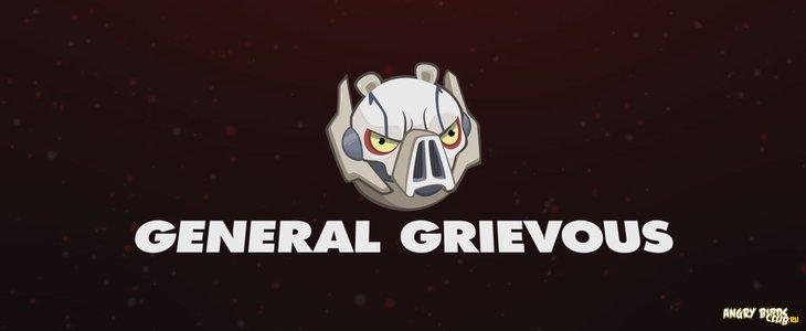 Герои Angry Birds Star Wars II - Генерал ГривусAnons