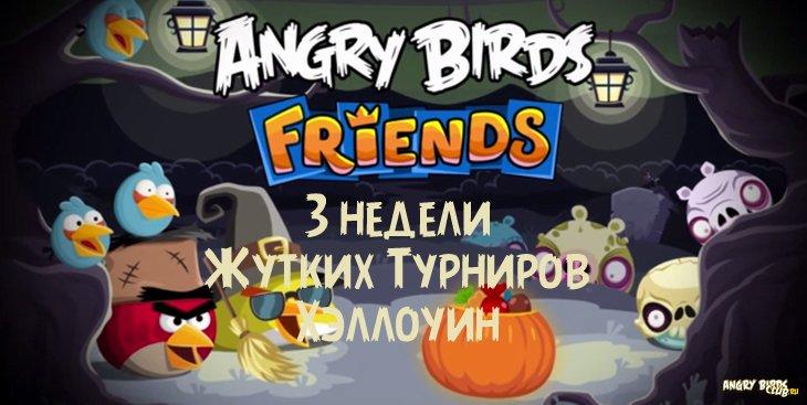 3 недели Хэллоуин-турниров Angry Birds Friends
