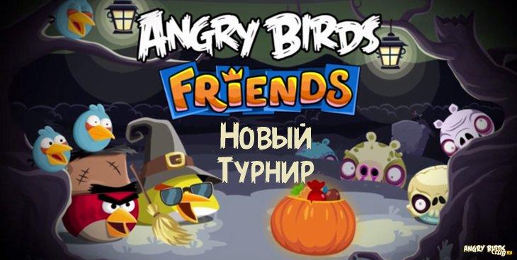 Хэллоуин-турнир Angry Birds Friends 2013 - уже скоро!