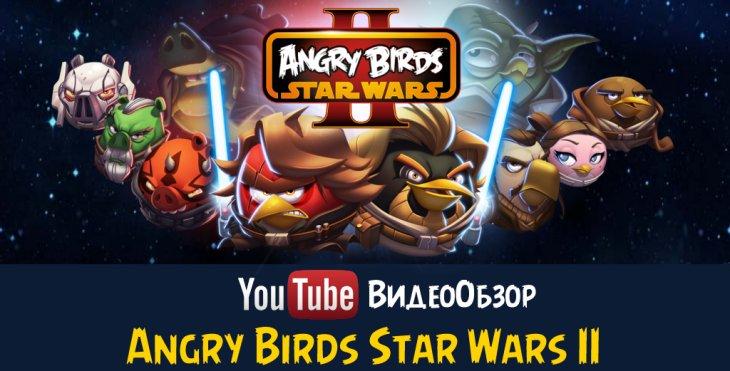 Видеообзор Angry Birds Star Wars II
