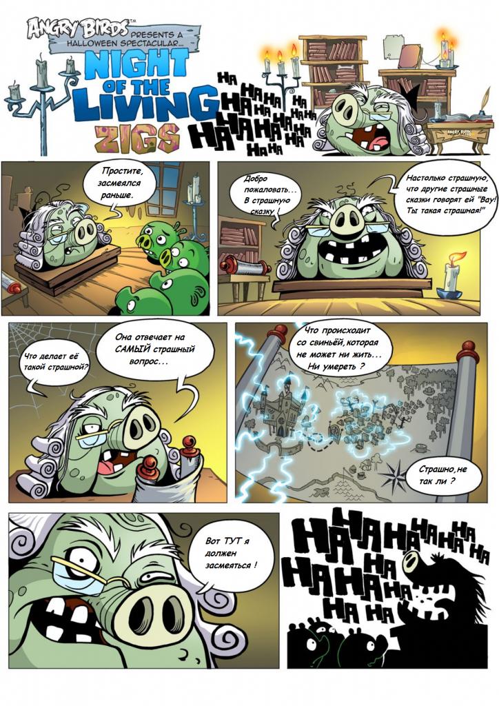 Комикс Angry Birds: Ночь оживших Звинов - Часть 1
