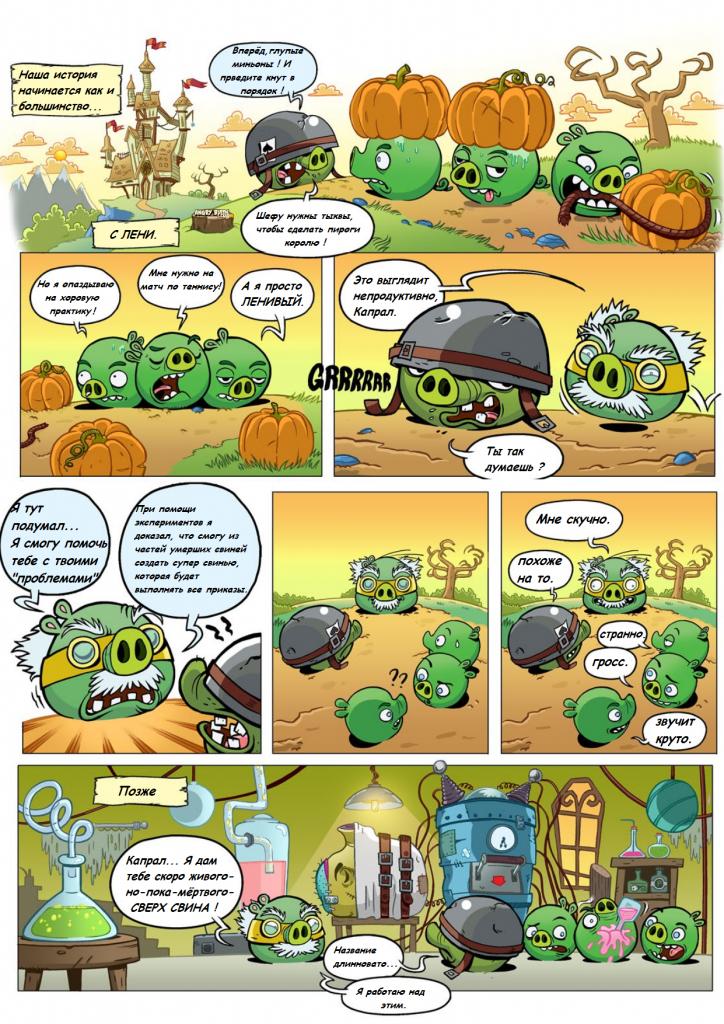 Комикс Angry Birds: Ночь оживших Звинов - Часть 2