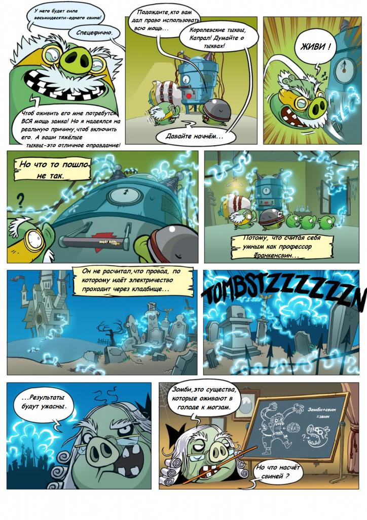 Комикс Angry Birds: Ночь оживших Звинов - Часть 3