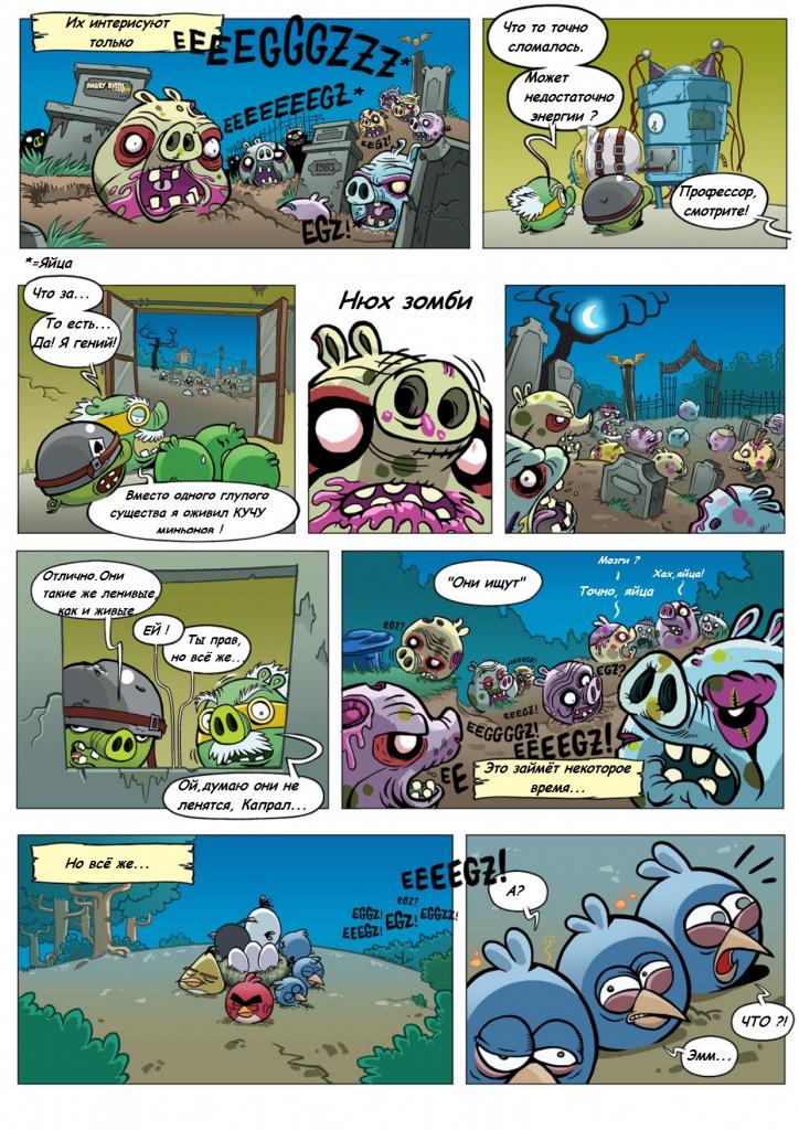 Комикс Angry Birds: Ночь оживших Звинов - Часть 4