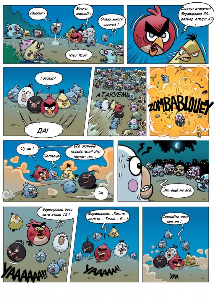 Комикс Angry Birds: Ночь оживших Звинов - Часть 5