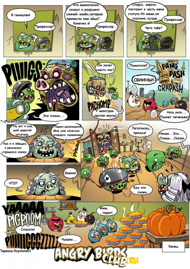 Комикс Angry Birds: Ночь оживших Звинов - Часть 8