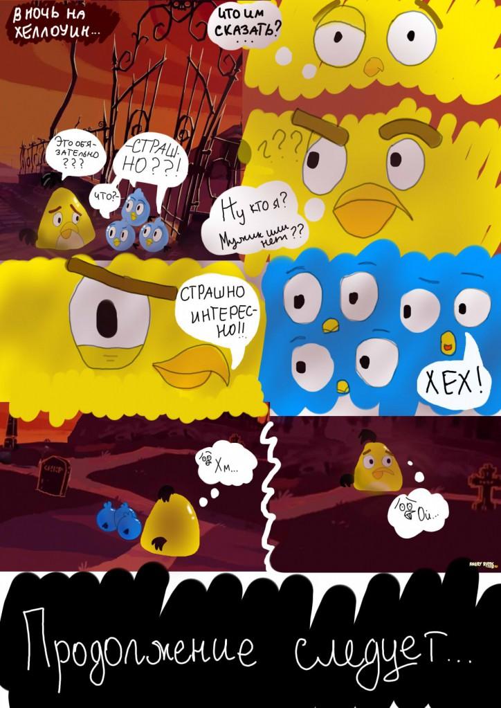 Хэллоуин-комикс от Natalchita - часть 1