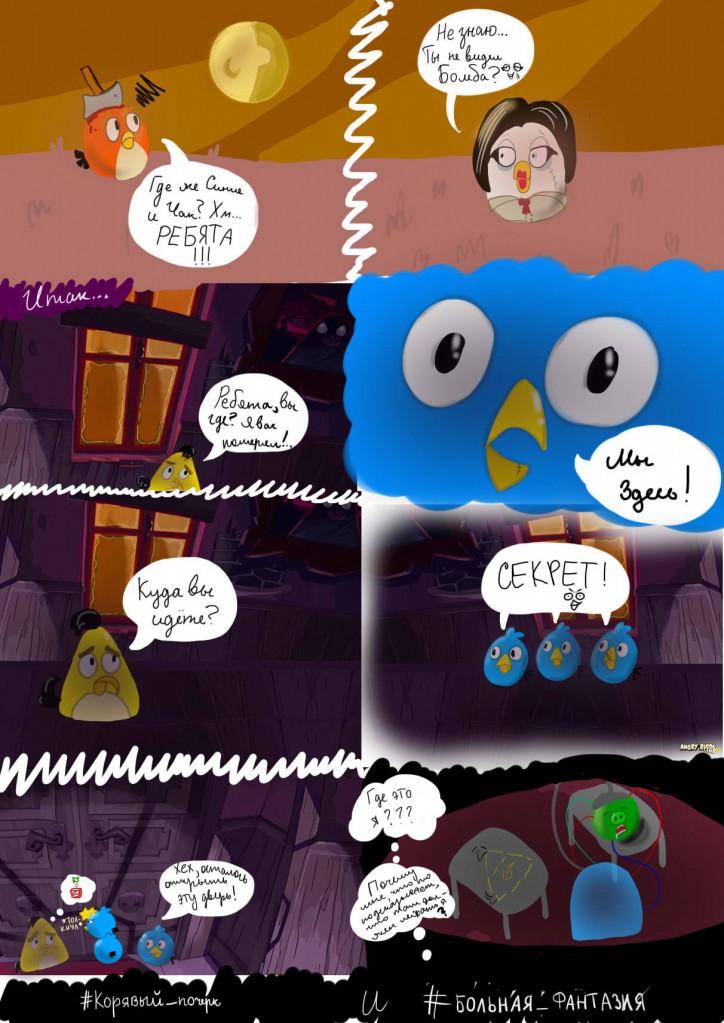 Хэллоуин-комикс от Natalchita - часть 2