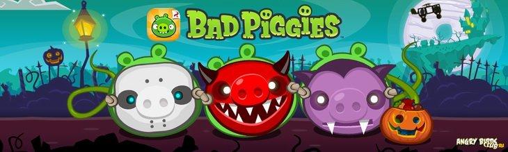 Bad Piggies обновилась к Хэллоуину
