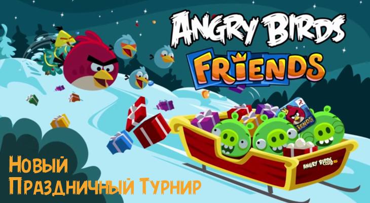 Angry Birds Friends запускает зимний турнир!