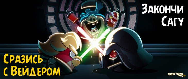 Angry Birds Star Wars - заключительный эпизод Death Star 2